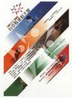广东省广告0017,广东省广告,中国设计机构年鉴,台中县运动大会 运动项目 主要参赛者 说明 宣传
