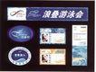 广州思赏文化传播0011,广州思赏文化传播,中国设计机构年鉴,浪叠游泳会 会员证 门票  分门别类 娱乐场所