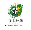 广州黑马广告0014,广州黑马广告,中国设计机构年鉴,江南骏园 儿童 玩耍 游戏 生态 平衡