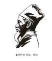 广州黑马广告0017,广州黑马广告,中国设计机构年鉴,李时珍 药业 头像 侧面 胡须 帽子 老人