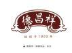 广州黑马广告0018,广州黑马广告,中国设计机构年鉴,德昌祥 保健食品 老字号 标志 商标