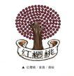 广州黑马广告0019,广州黑马广告,中国设计机构年鉴,红樱桃 家居 樱桃树 简单 树木 果实