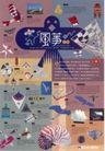 我在品牌设计0005,我在品牌设计,中国设计机构年鉴,风筝 自由 海洋 陆地 生物