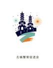 我在品牌设计0009,我在品牌设计,中国设计机构年鉴,左楠繁荣促进会 塔  烟花 燃放 美丽  通向 小路