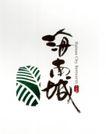 点线面设计顾问0019,点线面设计顾问,中国设计机构年鉴,叶子 印章 芭蕉叶