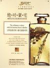 蓝色创意广告0008,蓝色创意广告,中国设计机构年鉴,文明 绿色 容器 封顶 一尘不染