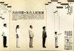 蓝色创意广告0020,蓝色创意广告,中国设计机构年鉴,智慧 庭院 家人