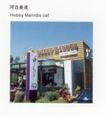 设计师作品一0140,设计师作品一,中国设计机构年鉴,售楼处  绿色树木  招牌