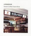 设计师作品一0142,设计师作品一,中国设计机构年鉴,