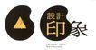 设计师作品一0181,设计师作品一,中国设计机构年鉴,