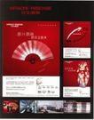 设计师作品三0145,设计师作品三,中国设计机构年鉴,