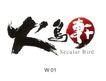 设计师作品三0171,设计师作品三,中国设计机构年鉴,招牌 餐饮业 店名