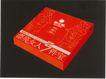 设计师作品三0174,设计师作品三,中国设计机构年鉴,