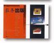 设计师作品二0144,设计师作品二,中国设计机构年鉴,