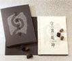设计师作品二0149,设计师作品二,中国设计机构年鉴,