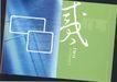 设计师作品二0157,设计师作品二,中国设计机构年鉴,