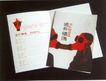 设计师作品二0162,设计师作品二,中国设计机构年鉴,感情交流 情意 表达