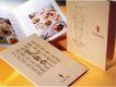 设计师作品二0164,设计师作品二,中国设计机构年鉴,饮食图片 本子 书法