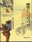 封面设计之叠加与组合0055,封面设计之叠加与组合,书籍装帧设计,韩国文化 动物 老虎