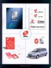 标识与企业0006,标识与企业,书籍装帧设计,福建东南新闻网 汽车 标识  卡片 简介