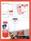 标识与企业0009,标识与企业,书籍装帧设计,中国投资贸易洽谈会 钥匙 把握 机会 举行 现场 地址