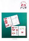 标识与企业0012,标识与企业,书籍装帧设计,孙大妈 营销 物流 帽子 服装 统一