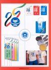 标识与企业0013,标识与企业,书籍装帧设计,工作证 奖牌 彩带 飞舞 员工