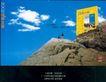 海报设计0005,海报设计,书籍装帧设计,山顶 石头 岩石  呐喊 蓝天白云 高呼