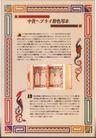 版式设计之边框分割0005,版式设计之边框分割,书籍装帧设计,纸页 方形 龙凤 写本 时代