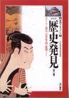 版式设计之边框分割0006,版式设计之边框分割,书籍装帧设计,日本 历史 人物 和服 古城 沙场 反省