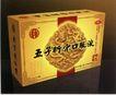 保健0045,保健,华文设计年鉴-包装卷,口服液 王子衍宗 品牌