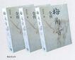 企业0140,企业,华文设计年鉴-型录卷,书籍   梅兰芳  传记
