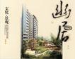 房地产0080,房地产,华文设计年鉴-型录卷,