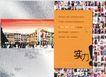 科技0039,科技,华文设计年鉴-型录卷,实力 资本 资产