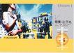 科技0042,科技,华文设计年鉴-型录卷,领秀 房子 梦想生活