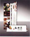 饮食0004,饮食,华文设计年鉴-型录卷,和乐亭  日本料理  美食 精美 创造 膳食