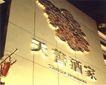 饮食0019,饮食,华文设计年鉴-型录卷,天善酒家 金碧辉煌 星级 富贵 豪华