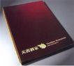 饮食0020,饮食,华文设计年鉴-型录卷,天善酒家 酒店 住宿