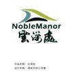 房地产0019,房地产,华文设计年鉴-形象卷,云深处 房地产 社区 名称 开发商
