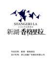 房地产0030,房地产,华文设计年鉴-形象卷,新湖 香格里拉 山脉