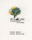 房地产0037,房地产,华文设计年鉴-形象卷,西成忆树 树木 时尚社区