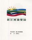 房地产0043,房地产,华文设计年鉴-形象卷,邕江湾别墅园 太阳 地面