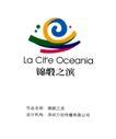 房地产0046,房地产,华文设计年鉴-形象卷,锦锻之滨 ocean 海湾