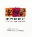 房地产0050,房地产,华文设计年鉴-形象卷,东门样样红 鱼儿 鸟儿