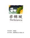 房地产0052,房地产,华文设计年鉴-形象卷,卓锦城 Botanica 叶片