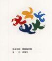 房地产0055,房地产,华文设计年鉴-形象卷,富春画花园 花儿 作者