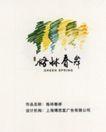 房地产0056,房地产,华文设计年鉴-形象卷,格林春岸 地产 广告标志