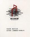 房地产0057,房地产,华文设计年鉴-形象卷,浦江中心城 浦江 地址
