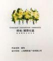 房地产0060,房地产,华文设计年鉴-形象卷,绿地 国际社区 印象树木