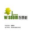 日用品0058,日用品,华文设计年鉴-形象卷,智慧树 tree Wisdom